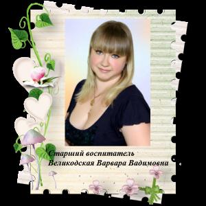 Фото Великодская для сайта