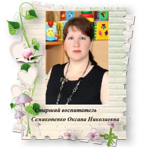Фото Семикопенко для сайта