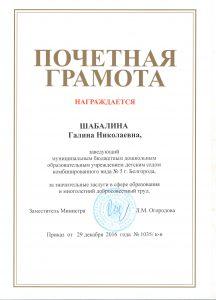 Грамота Галина Николаевна